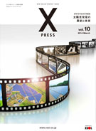 XPRESS vol.10(2014年3月号)