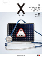 XPRESS vol.12(2014年9月号)