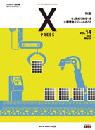 XPRESS vol.14(2015年3月号)