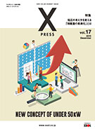 XPRESS vol.17(2015年12月号)