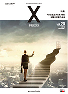 XPRESS vol.20(2016年10月号)