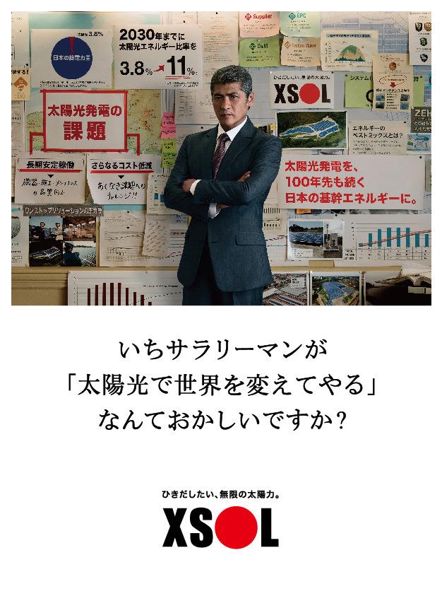 グラフィック広告-XSOL2016