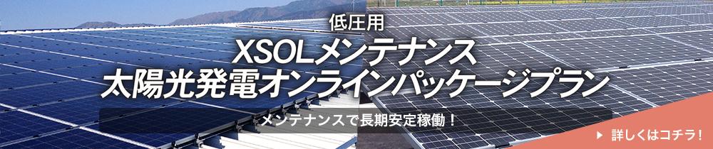 低圧用 XSOLメンテナンス低圧・住宅太陽光用オンラインパッケージ