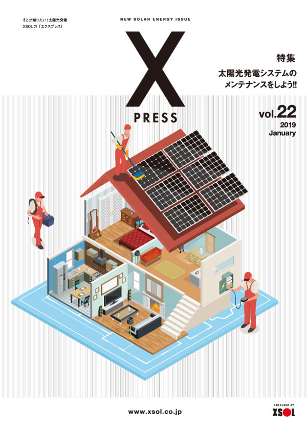 XPRESS vol.22