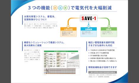 save-1